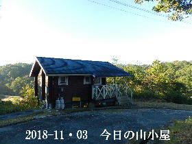 2018-11・03 今日の里山は・・・ (2).JPG