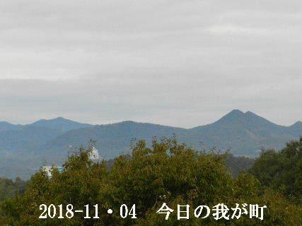 2018-11・04 今日の我が町.JPG