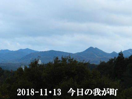 2018-11・13 今日の我が町.JPG