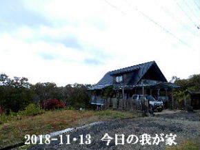 2018-11・13 今日の里山は・・・ (1).JPG