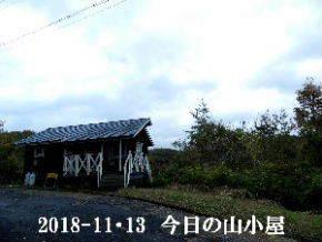 2018-11・13 今日の里山は・・・ (2).JPG