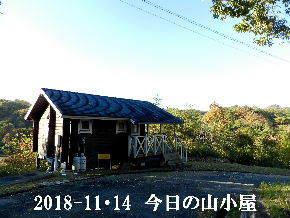 2018-11・14 今日の里山は・・・ (2).JPG