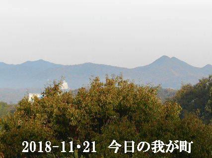 2018-11・21 今日の我が町.JPG