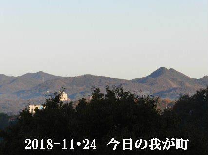 2018-11・24 今日の我が町.JPG