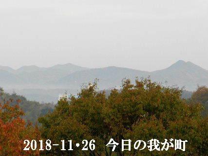 2018-11・26 今日の我が町.JPG
