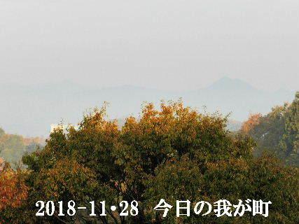 2018-11・28 今日の我が町.JPG