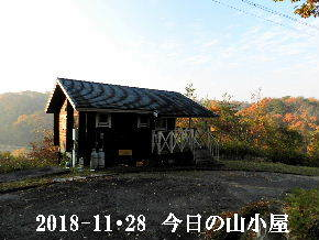 2018-11・28 今日の里山は・・・ (2).JPG