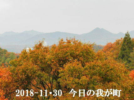 2018-11・30 今日の我が町.JPG