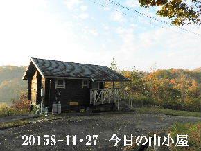 2018-11・27 今日の里山は・・・ (2).JPG
