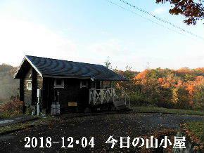 2018-12・04 今日の里山は・・・ (2).JPG
