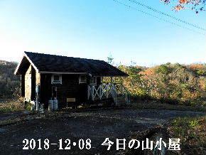 2018-12・08 今日の里山は・・・ (2).JPG