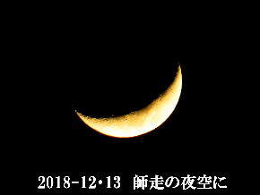 2018-12・12 師走の夜空に (1).JPG