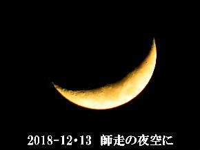 2018-12・12 師走の夜空に (2).JPG