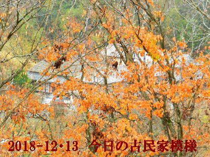 2018-12・13 今日の古民家模様.JPG