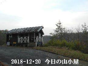 2018-12・20 今日の里山は・・・ (2).JPG