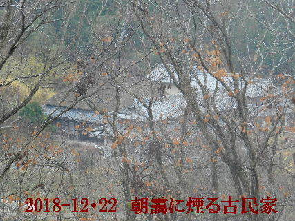 2018-12・23 今日の古民家模様.JPG
