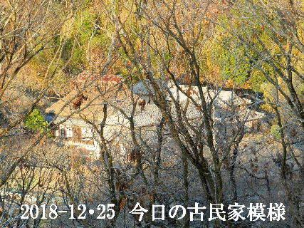 2018-12・25 今日の古民家模様.JPG