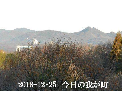 2018-12・25 今日の我が町.JPG