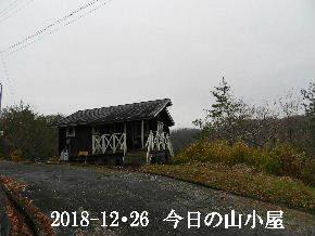 2018-12・26 今日の里山は・・・ (2).JPG