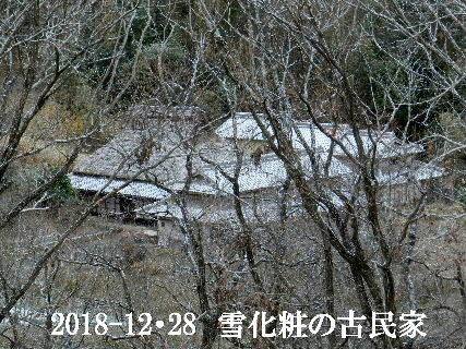 2018-12・28 今日の古民家模様.JPG