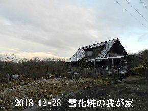 2018-12・28 雪化粧の里山・・・ (1).JPG