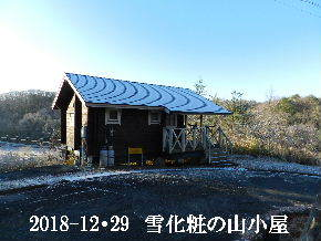 2018-12・29 雪化粧の里山 (2).JPG