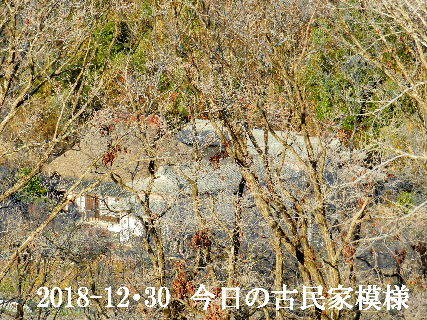 2018-12・30 今日の古民家模様.JPG
