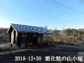 2018-12・30 今日の里山は・・・ (2).JPG