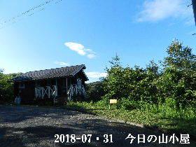 20185-07・31 今日の里山は・・・ (2).JPG