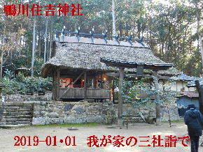 2019-01・01 我が家の三社詣で (1).JPG