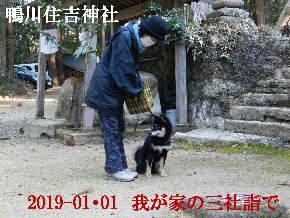 2019-01・01 我が家の三社詣で (3).JPG