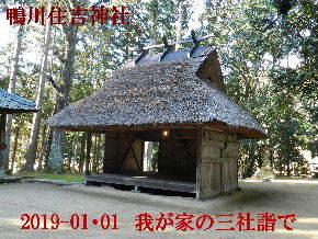 2019-01・01 我が家の三社詣で (4).JPG