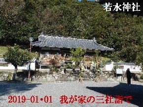 2019-01・01 我が家の三社詣で (5).JPG