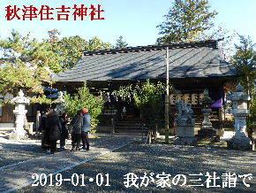2019-01・01 我が家の三社詣で (6).JPG