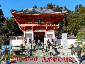 2019-01・01 我が家の初詣で (1).JPG