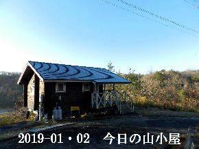 2019-01・02 今日の里山は・・・ (2).JPG