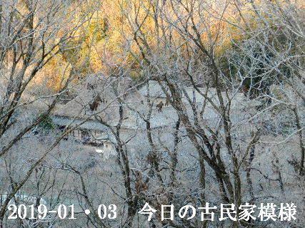 2019-01・03 今日の古民家模様.JPG