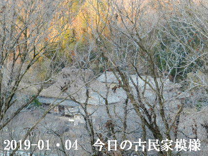 2019-01・04 今日の古民家模様.JPG