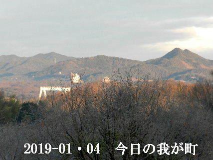 2019-01・04 今日の我が町.JPG