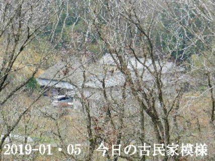 2019-01・05 今日の古民家模様.JPG