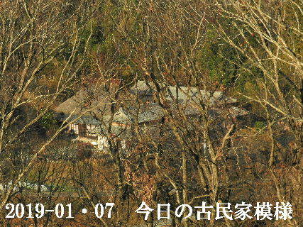2019-01・07 今日の古民家模様.JPG