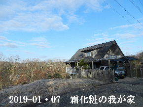 2019-01・07 今日の里山は・・・ (1).JPG