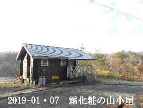 2019-01・07 今日の里山は・・・ (2).JPG