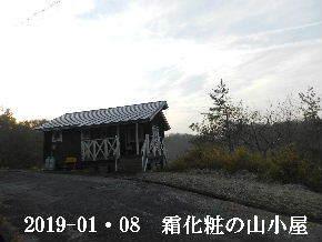 2019-01・08 今日の里山は・・・ (2).JPG