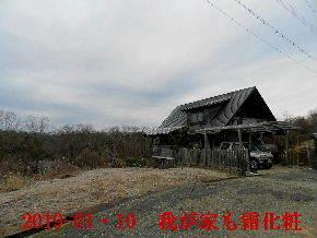 2019-01・10 今日の里山は・・・ (1).JPG