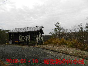 2019-01・10 今日の里山は・・・ (2).JPG