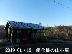 2019-01・13 今日の里山は・・・ (2).JPG