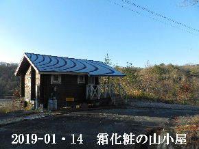 2019-01・14 今日の里山は・・・ (2).JPG