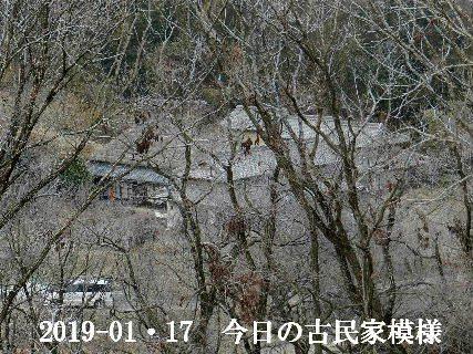 2019-01・17 今日の古民家模様.JPG
