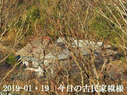 2019-01・19 今日の古民家模様.JPG